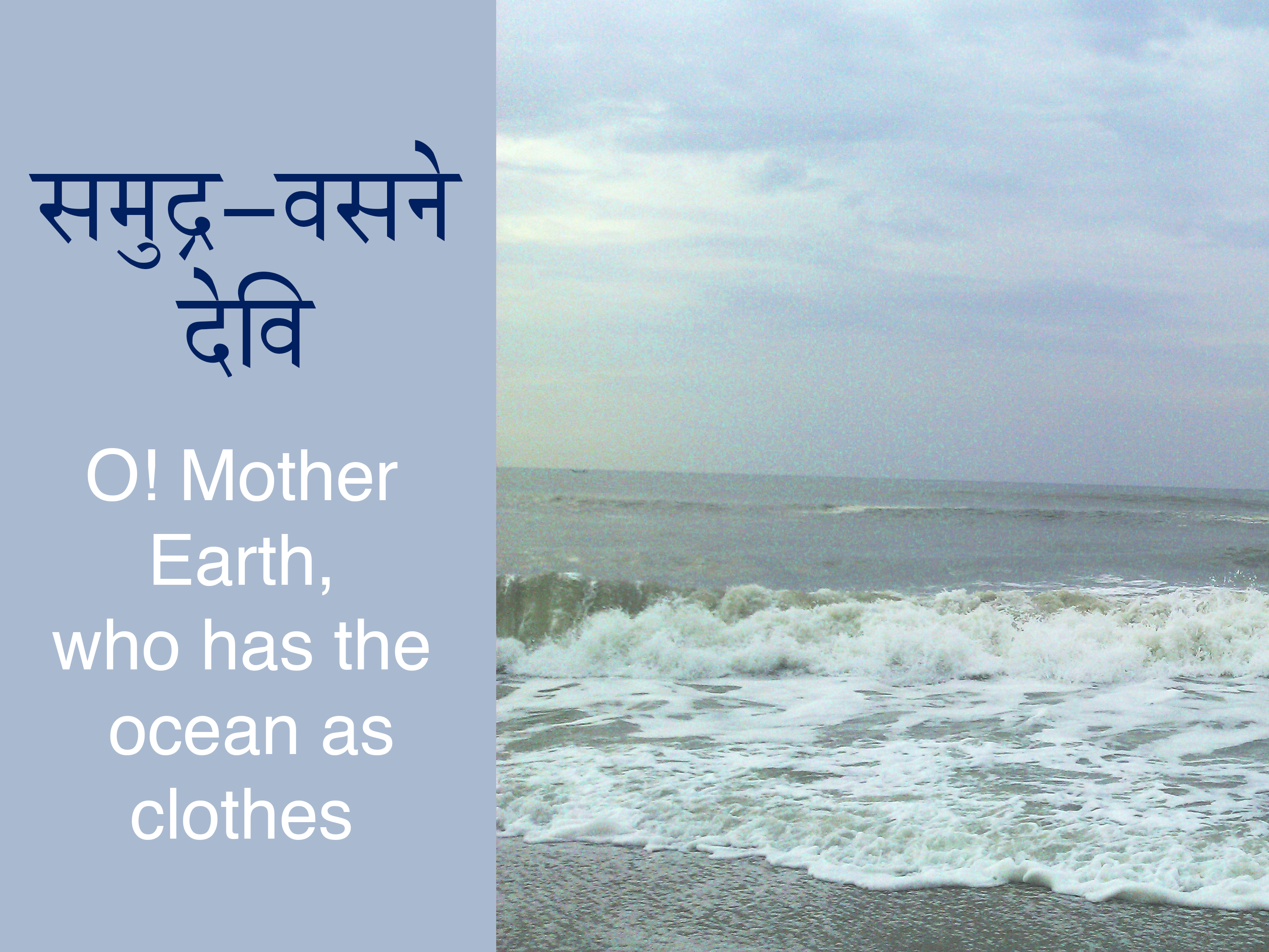 nature in sanskrit Chapter thirteen: nature, the enjoyer and consciousness bg 131-2 — arjuna said: o my dear kṛṣṇa, i wish to know about prakṛti [nature], puruṣa.