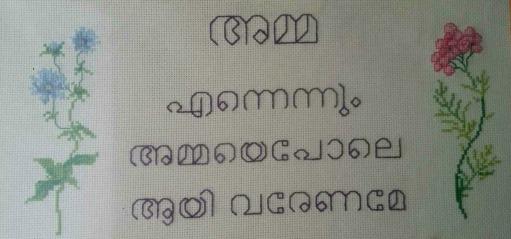 Malayalam a